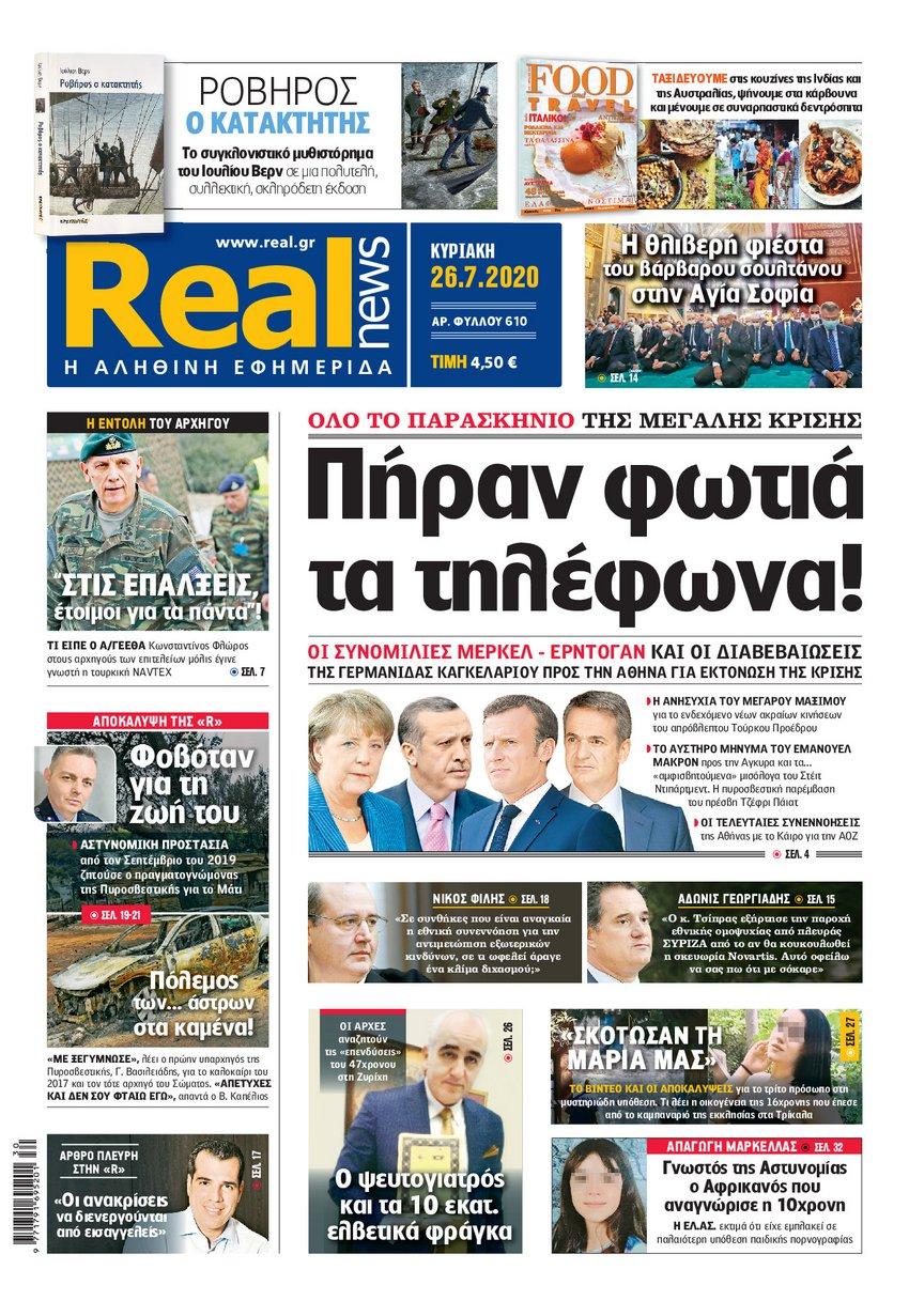 Realnews 26/7/2020