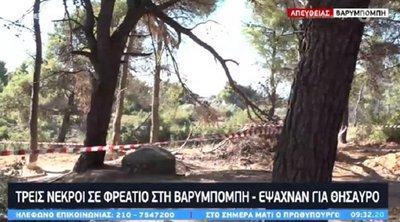 Βαρυμπόμπη: Έψαχναν θησαυρό οι τρεις άνδρες που εντοπίστηκαν νεκροί στο φρεάτιο - ΒΙΝΤΕΟ