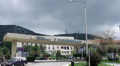 Κινητοποίηση εργαζομένων στο Νοσοκομείο Παπανικολάου