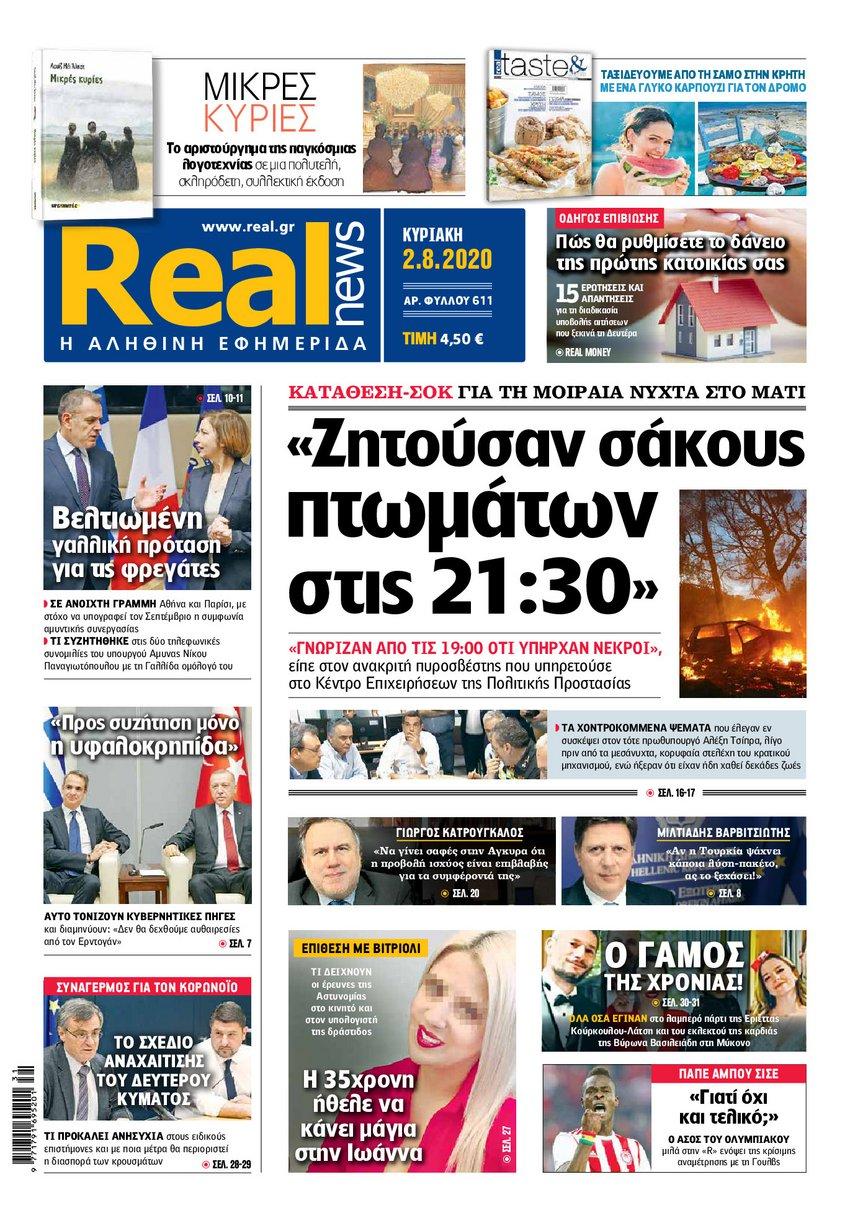 Realnews 2/8/2020