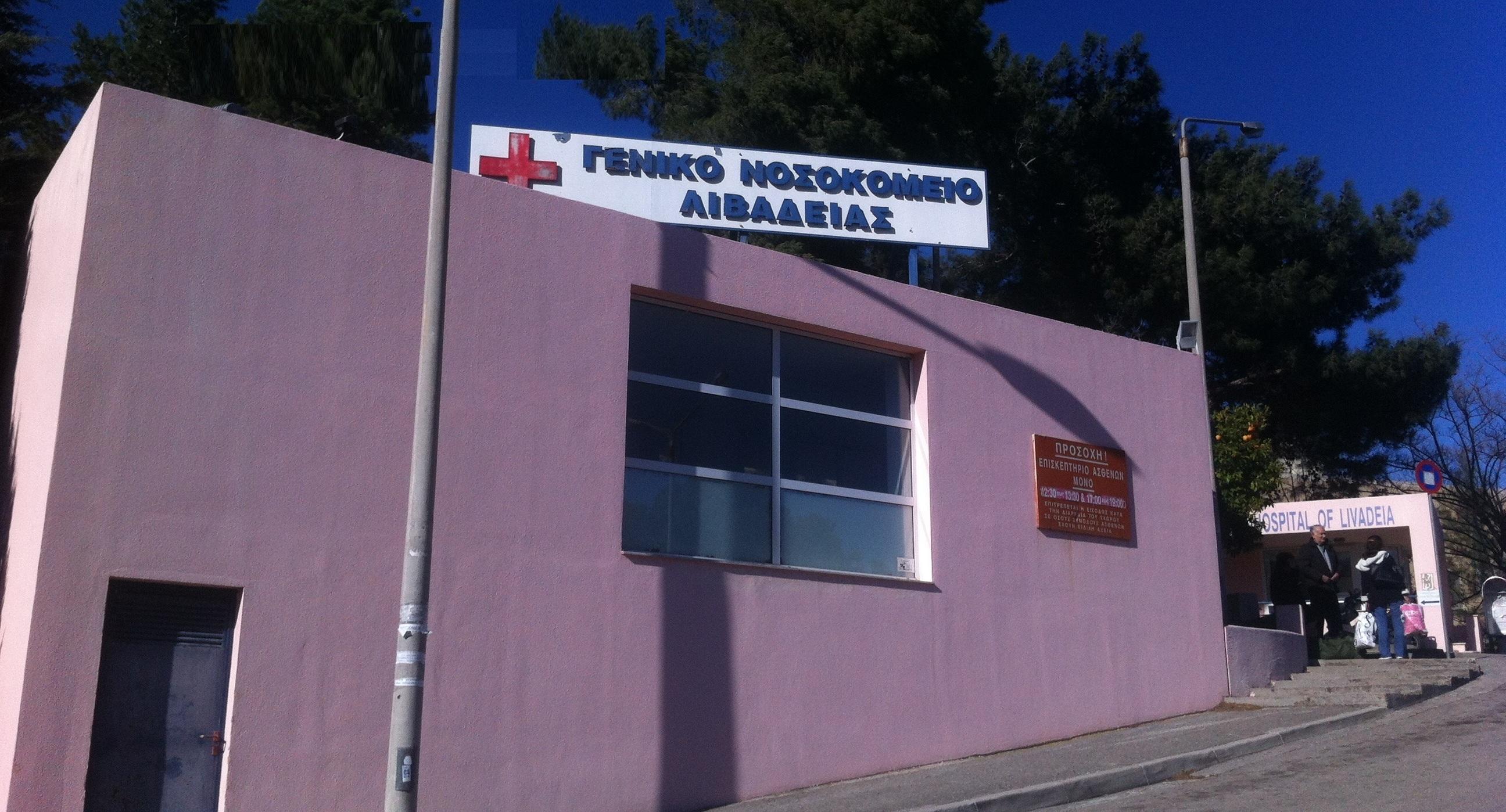 Κορονοϊός Λιβαδειά:7 νέα δείγματα για έλεγχο από το νοσοκομείο Λιβαδειάς