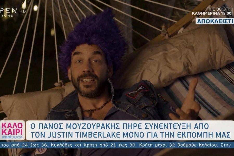 Ο Πάνος Μουζουράκης πήρε συνέντευξη από τον Τζάστιν Τίμπερλεϊκ - ΒΙΝΤΕΟ