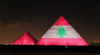 Η Αίγυπτος φώτισε τις Πυραμίδες με τη σημαία του Λιβάνου ως μήνυμα συμπαράστασης
