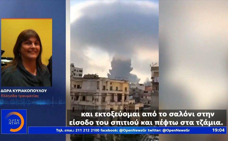 Βηρυτός: Συγκλονίζει Ελληνίδα που τραυματίστηκε - «Δεν έχω δει τόσο αίμα ούτε στον πόλεμο» - ΒΙΝΤΕΟ