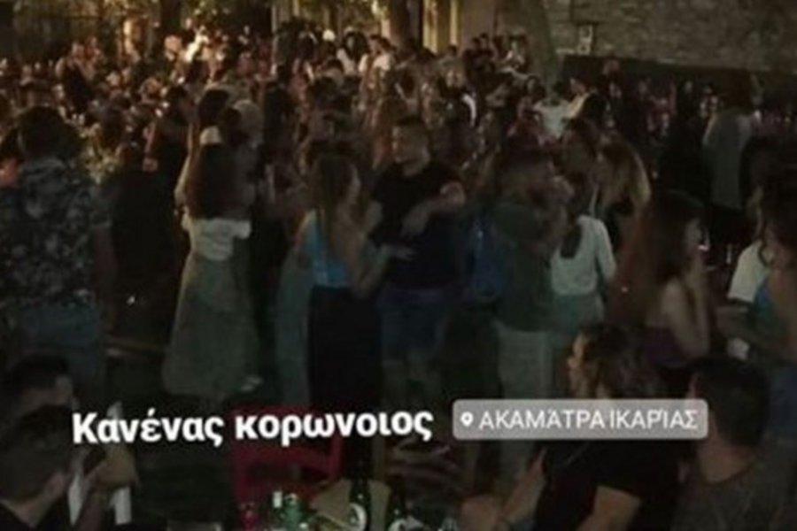 Ικαρία: «Έσπασαν»» τα μέτρα κατά του κορωνοϊού - Πανηγύρια και χοροί παρά την απαγόρευση - ΒΙΝΤΕΟ