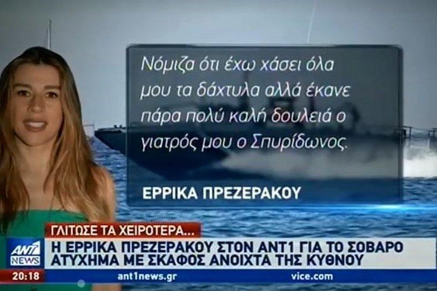 Ερρικα Πρεζεράκου: Νόμιζα ότι έχω χάσει όλα μου τα δάχτυλα - ΒΙΝΤΕΟ