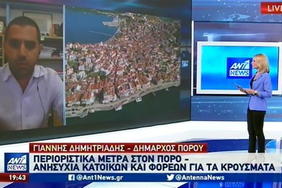 Δήμαρχος Πόρου: Είναι «μουδιασμένοι» όλοι στο νησί - ΒΙΝΤΕΟ