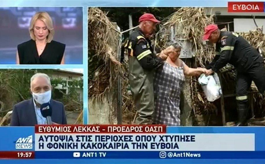 Λέκκας για τη θεομηνία στην Εύβοια: Αυτά είναι τα αίτια για τη μεγάλη καταστροφή - ΒΙΝΤΕΟ