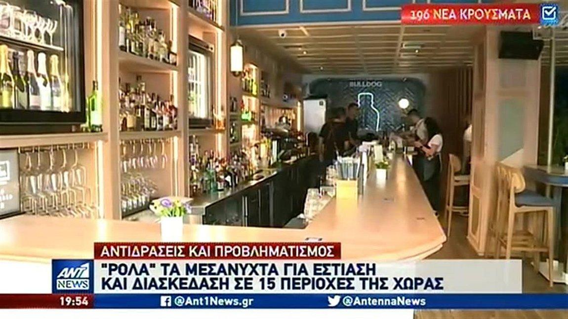 Αντιδράσεις για το πλαφόν στο ωράριο λειτουργίας μπαρ και εστιατορίων - BINTEO