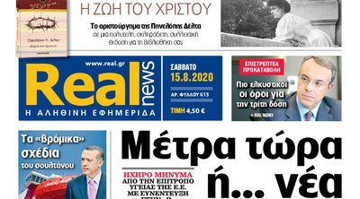 Η Realnews εκτάκτως το Σάββατο