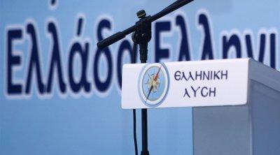 Ελληνική Λύση για Σοφία Μπεκατώρου: Τη συγχαίρουμε για το θάρρος της