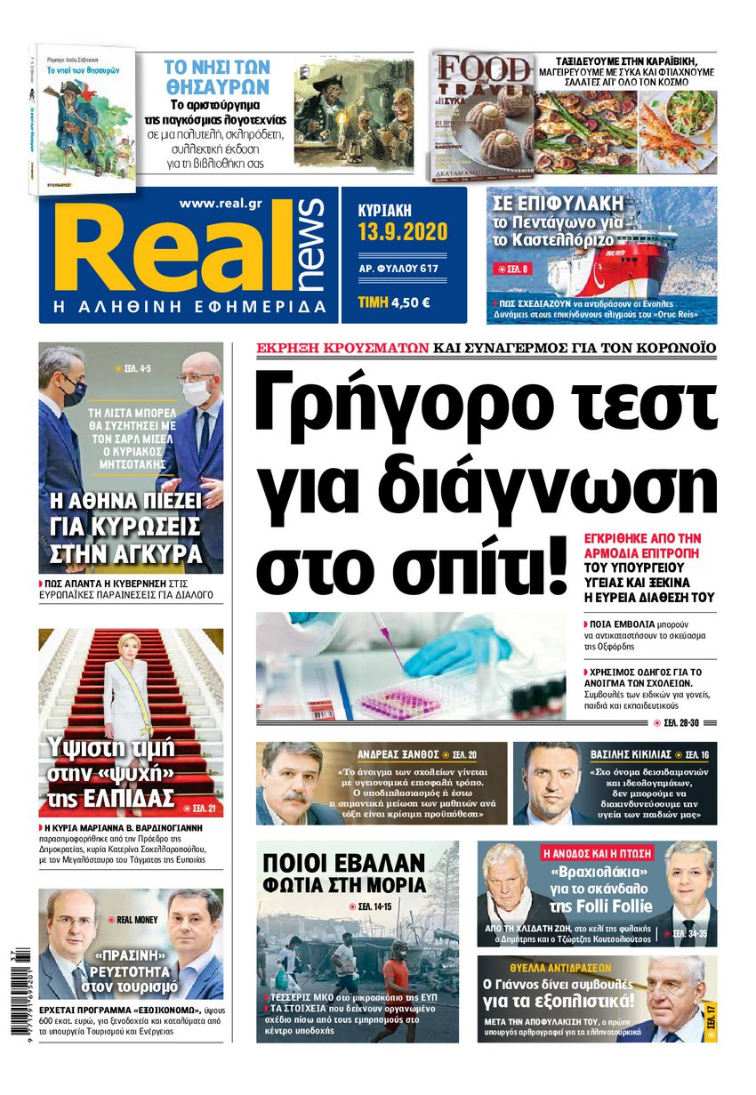 Realnews 13/9/2020