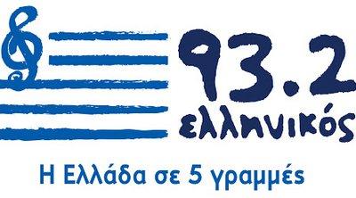 Νέο Πρόγραμμα στον Ελληνικό 93,2