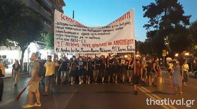 Θεσσαλονίκη: Πορεία αλληλεγγύης στους πρόσφυγες και μετανάστες της Μόριας