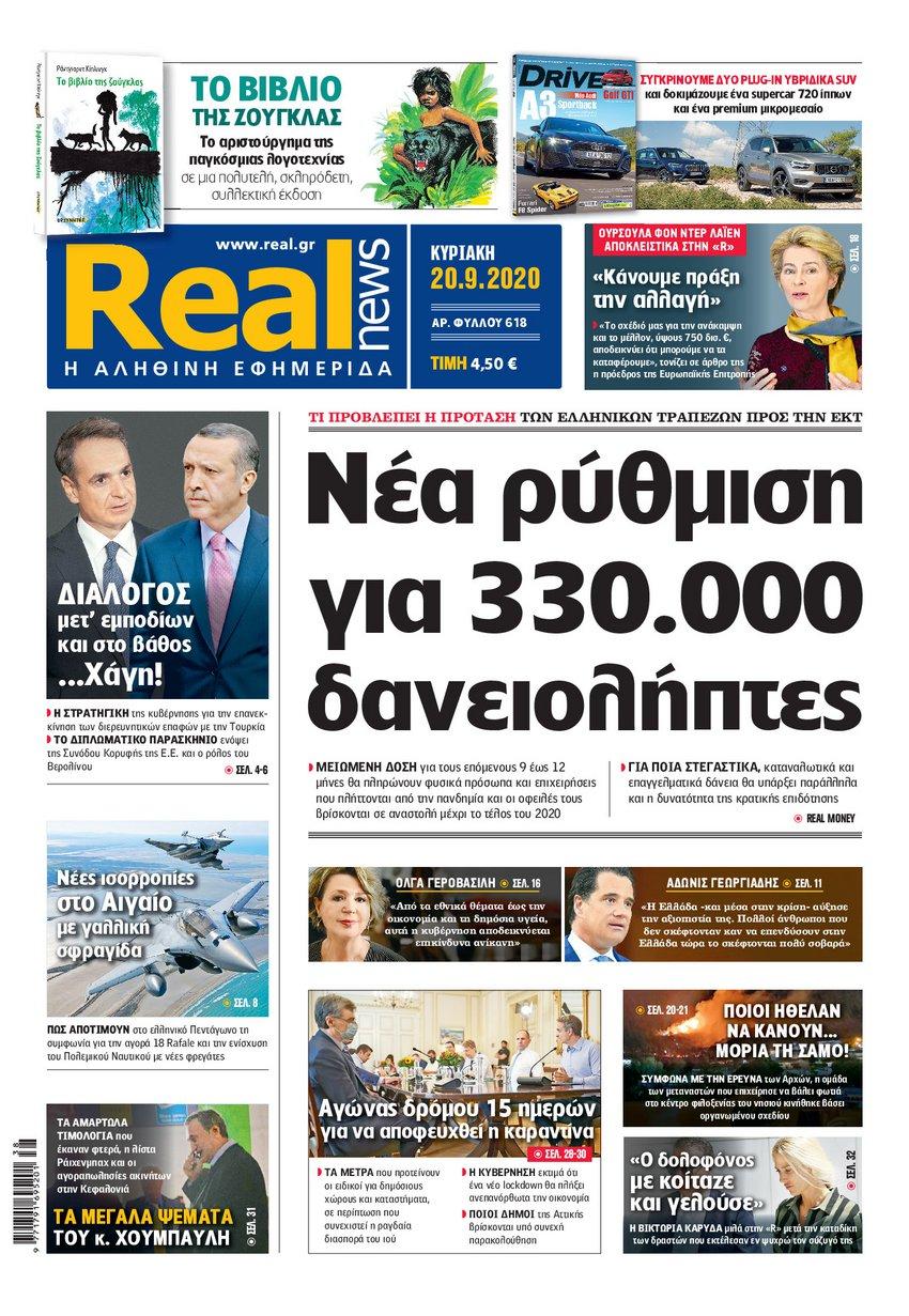 Realnews 20/9/2020