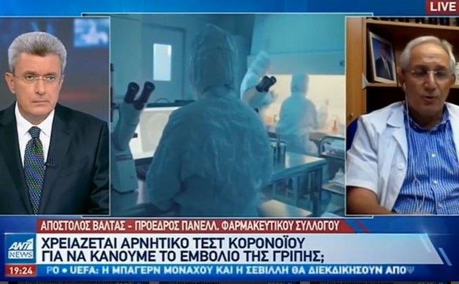 Χρειάζεται τεστ κορωνοϊού πριν το αντιγριπικό εμβόλιο; Τι απαντά ο πρόεδρος του Πανελλήνιου Φαρμακευτικού Συλλόγου - ΒΙΝΤΕΟ