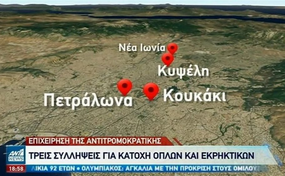 Κουκάκι: Με ποια τρομοκρατική οργάνωση συνδέουν τους συλληφθέντες οι αρχές - ΒΙΝΤΕΟ