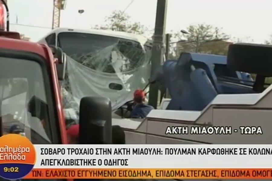 Απεγκλωβίστηκε ο οδηγός του τουριστικού λεωφορείου που προσέκρουσε σε κολόνα – Βίντεο από την επιχείρηση