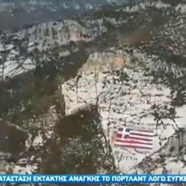 Καστελλόριζο: Τουρκικό drone έριξε κόκκινη μπογιά στην ελληνική σημαία - BINTEO