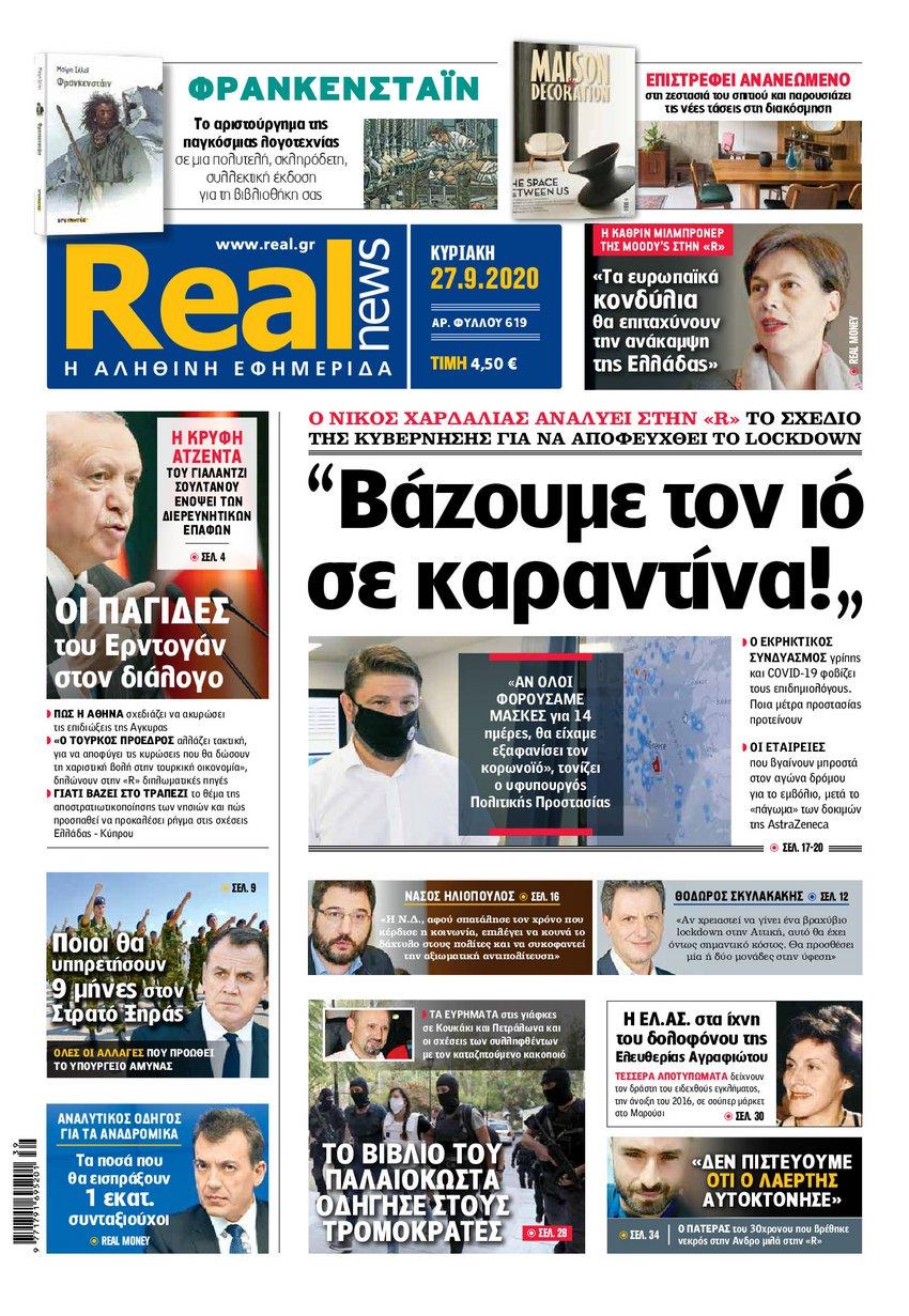 Realnews 27/9/2020