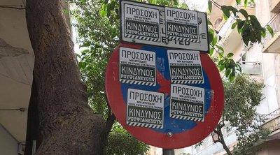 Χανιά: Επικίνδυνους βανδαλισμούς σε πινακίδες οδικής σήμανσης στο κέντρο της πόλης κατήγγειλε ο δήμος