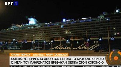 Κορωνοϊός - Λιμάνι Πειραιά: Κατέπλευσε το κρουαζιερόπλοιο με τα 12 κρούσματα - ΒΙΝΤΕΟ