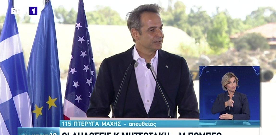 Mητσοτάκης: Η αμυντική συνεργασία Ελλάδας – ΗΠΑ απλώνει τη δράση της και στον χώρο της κοινής αμυντικής βιομηχανίας μας
