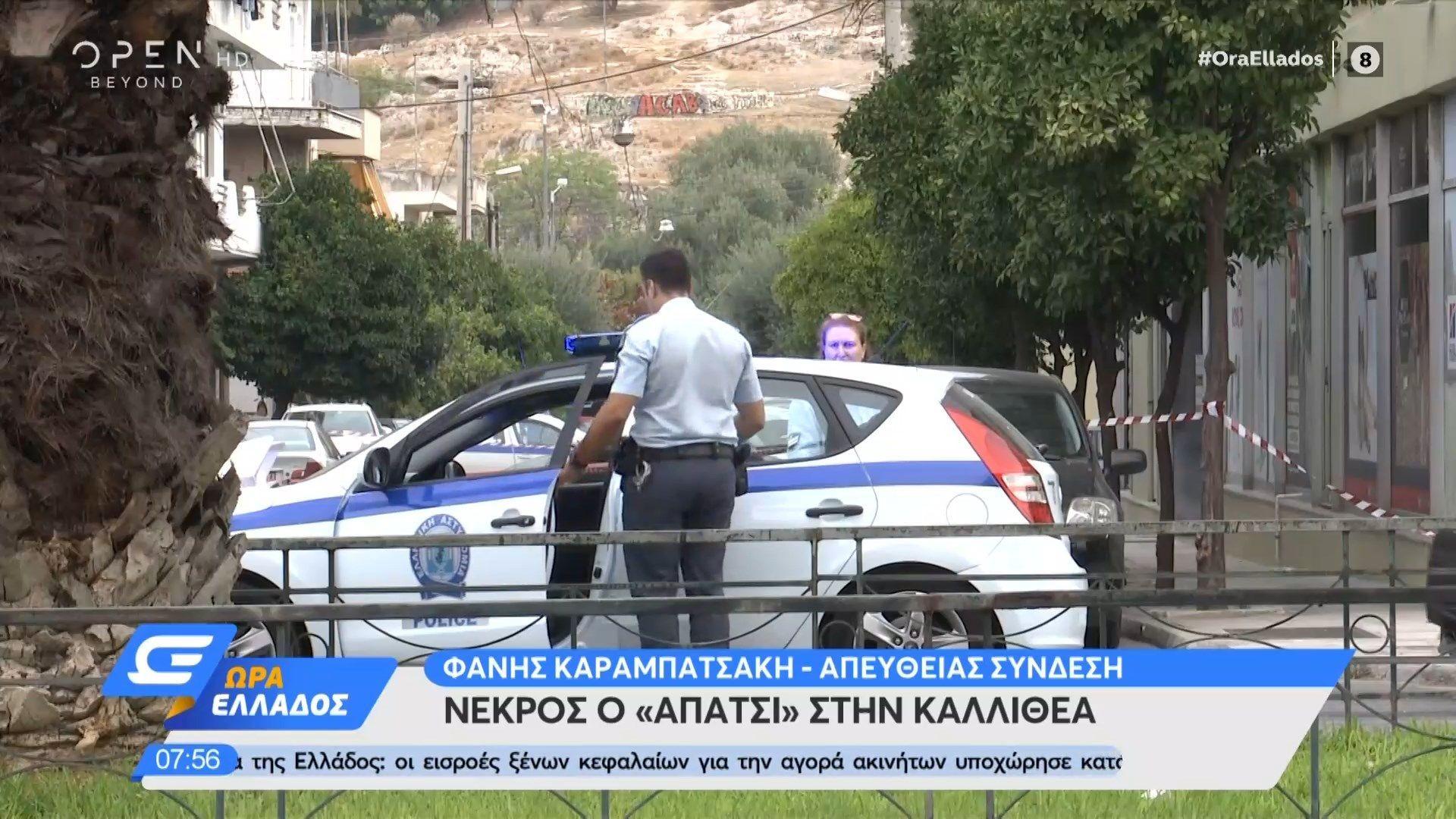 Δολοφονία 60χρονου στην Καλλιθέα - Ποιός ήταν ο «Απάτσι» που γάζωσαν τα  ξημερώματα - BINTEO | ενότητες, κοινωνία | Real.gr