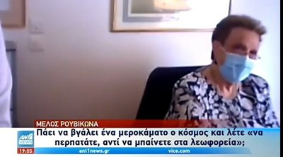 Κορωνοϊός: Στόχος του Ρουβίκωνα έγινε η λοιμωξιολόγος Ελένη Γιαμαρέλλου - ΒΙΝΤΕΟ