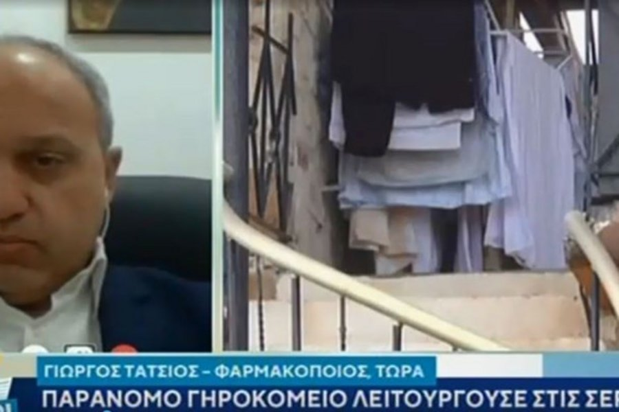 Παράνομο γηροκομείο στις Σέρρες: Τι λέει ο φαρμακοποιός που αποκάλυψε τη φρίκη - ΒΙΝΤΕΟ