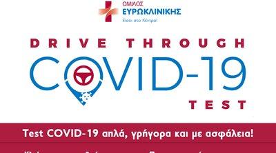 Όμιλος Ευρωκλινικής: Νέα υπηρεσία Drive-Through COVID-19 test