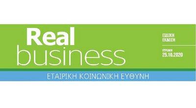 Αυτή την Κυριακή με τη Realnews: Ειδική έκδοση Real Business Εταιρική Κοινωνική Ευθύνη