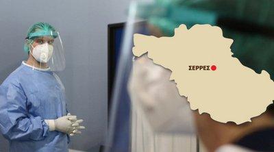 Φοβούνται στις Σέρρες ότι θα μπουν στο «κόκκινο» - Υπάρχουν τουλάχιστον 200 ενεργά κρούσματα