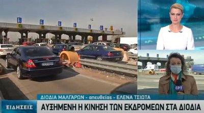 Θεσσαλονίκη: Ουρές χιλιομέτρων στα διόδια Μαλγάρων, παρά τη σύσταση για τις μετακινήσεις