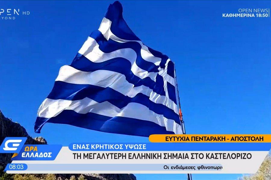 Η μεγαλύτερη ελληνική σημαία κυματίζει στο Καστελλόριζο - ΒΙΝΤΕΟ