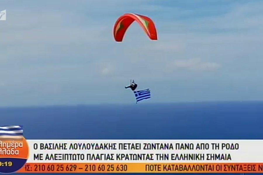 Ρόδος: Πέταξε με αλεξίπτωτο πλαγιάς κρατώντας την ελληνική σημαία - ΒΙΝΤΕΟ
