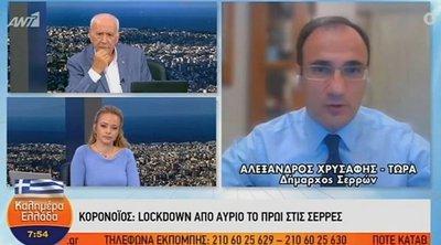 Δήμαρχος Σερρών: Πριν από 20 μέρες στην πόλη μας οι δύο στους τρεις ήταν μη Σερραίοι - ΒΙΝΤΕΟ