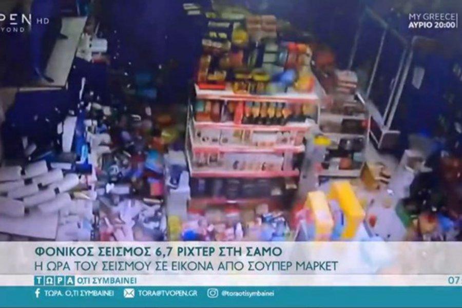 Σάμος: Βίντεο ντοκουμέντο από σούπερ μάρκετ τη στιγμή του σεισμού