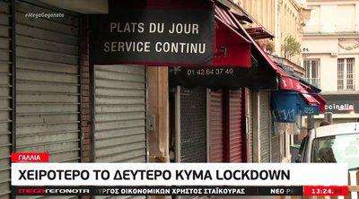 Κορωνοϊός: Υπό την απειλή lockdown ολόκληρη η Ευρώπη - ΒΙΝΤΕΟ