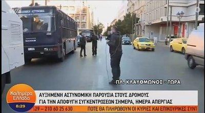 Απεργιακές κινητοποιήσεις: Αστυνομία παντού στο κέντρο της Αθήνας για την αποφυγή συγκεντρώσεων
