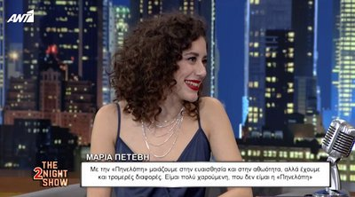 Μ. Πετεβή: Είμαι πολύ χαρούμενη που δεν είμαι η «Πηνελόπη»
