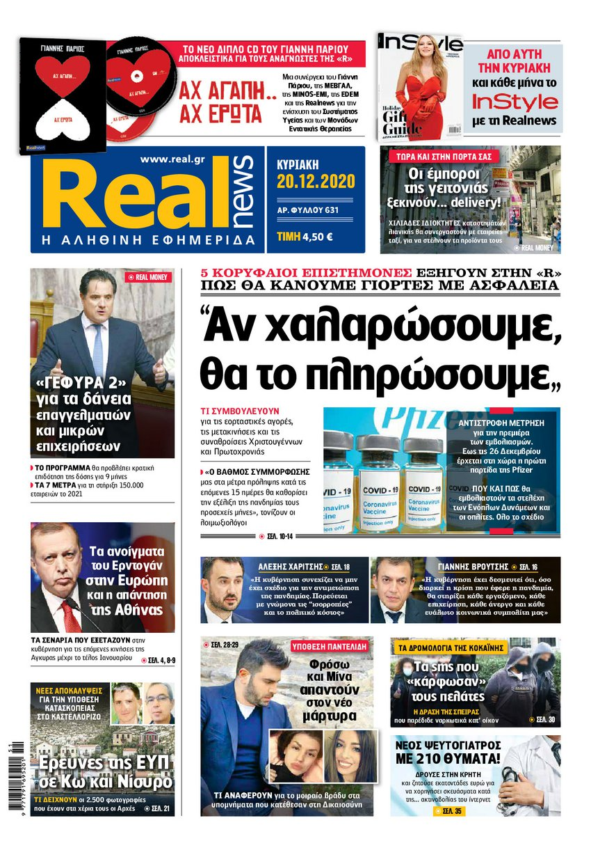 Realnews 20/12/2020