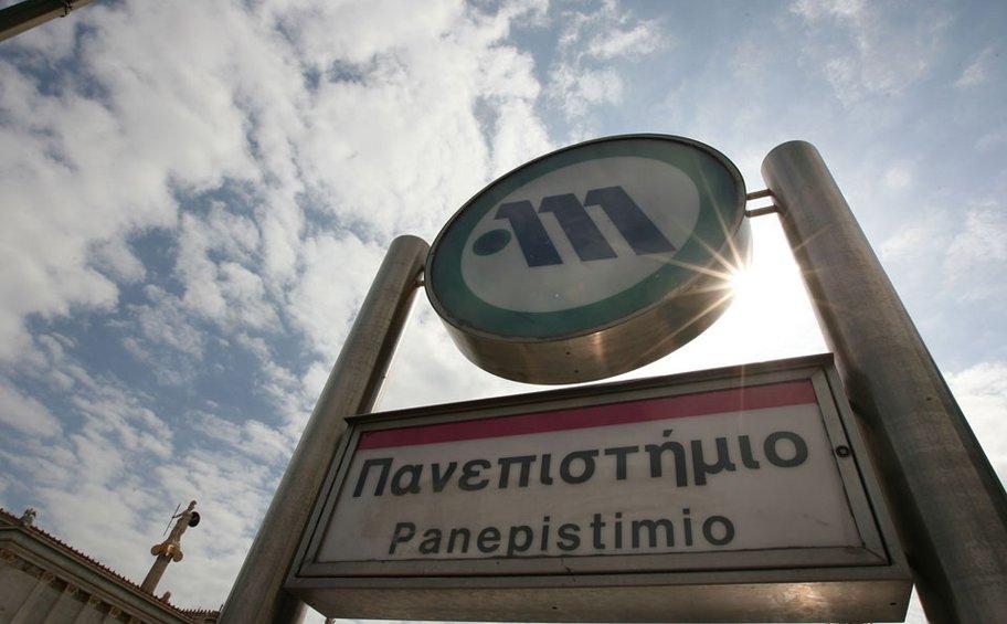 Άνοιξε ο σταθμός μετρό «Πανεπιστήμιο»