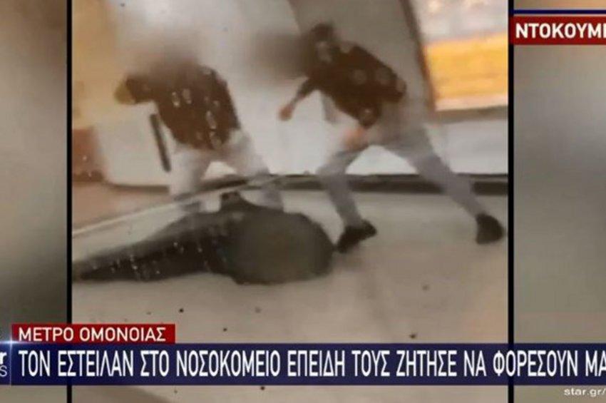 Βίντεο ντοκουμέντο από τον ξυλοδαρμό σταθμάρχη του Μετρό από νεαρούς αρνητές της μάσκας