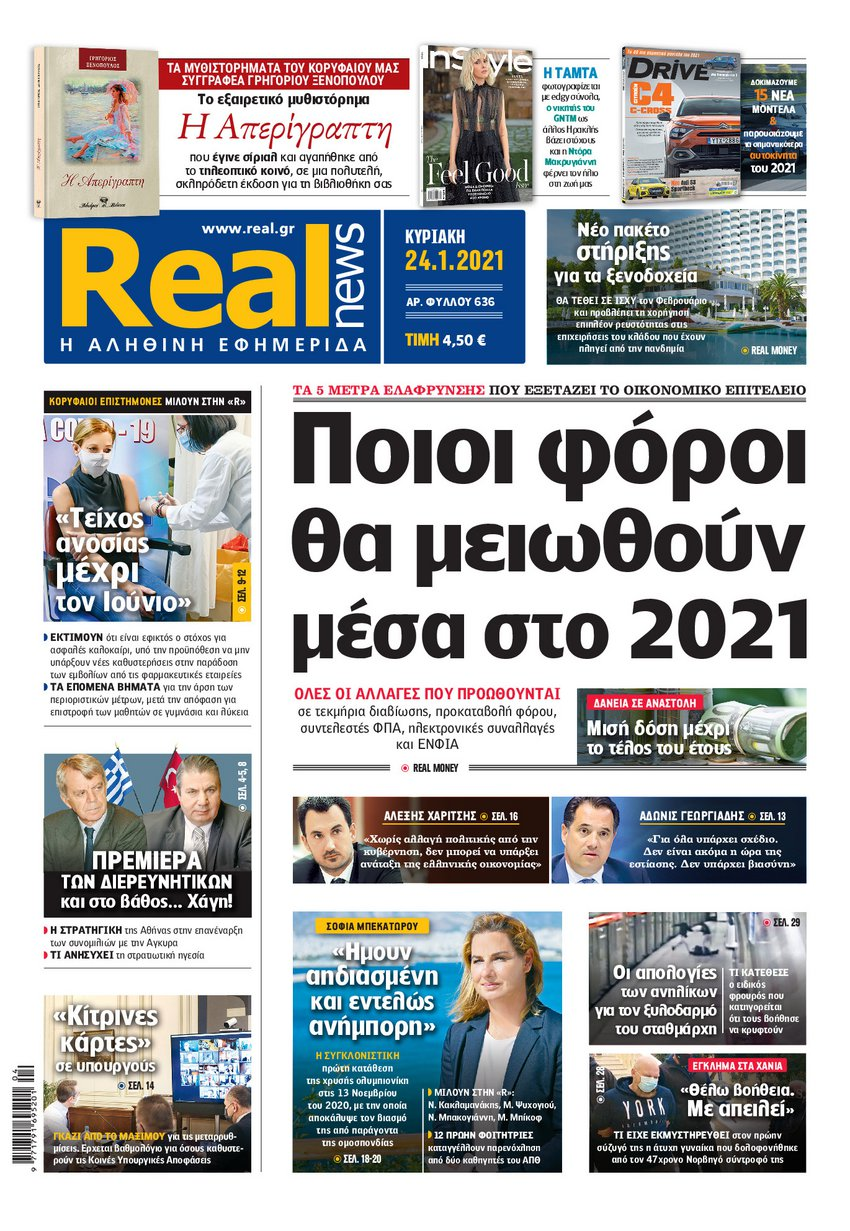 Realnews 24/1/2021