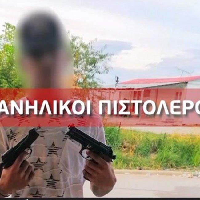 Δυτική Αττική: Ανήλικοι πιστολέρο φωτογραφίζονται με βαρύ οπλισμό - Σοκάρουν οι εικόνες