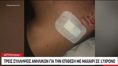 Επίθεση σε ανήλικους στην Αργυρούπολη: Για λίγα χιλιοστά η λεπίδα δεν βρήκε την καρωτίδα του 17χρονου - ΒΙΝΤΕΟ