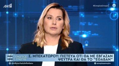 Σοφία Μπεκατώρου: Δεν μίλησα τότε γιατί πίστευα ότι θα με έβγαζαν ψεύτρα και θα το «έθαβαν» - ΒΙΝΤΕΟ