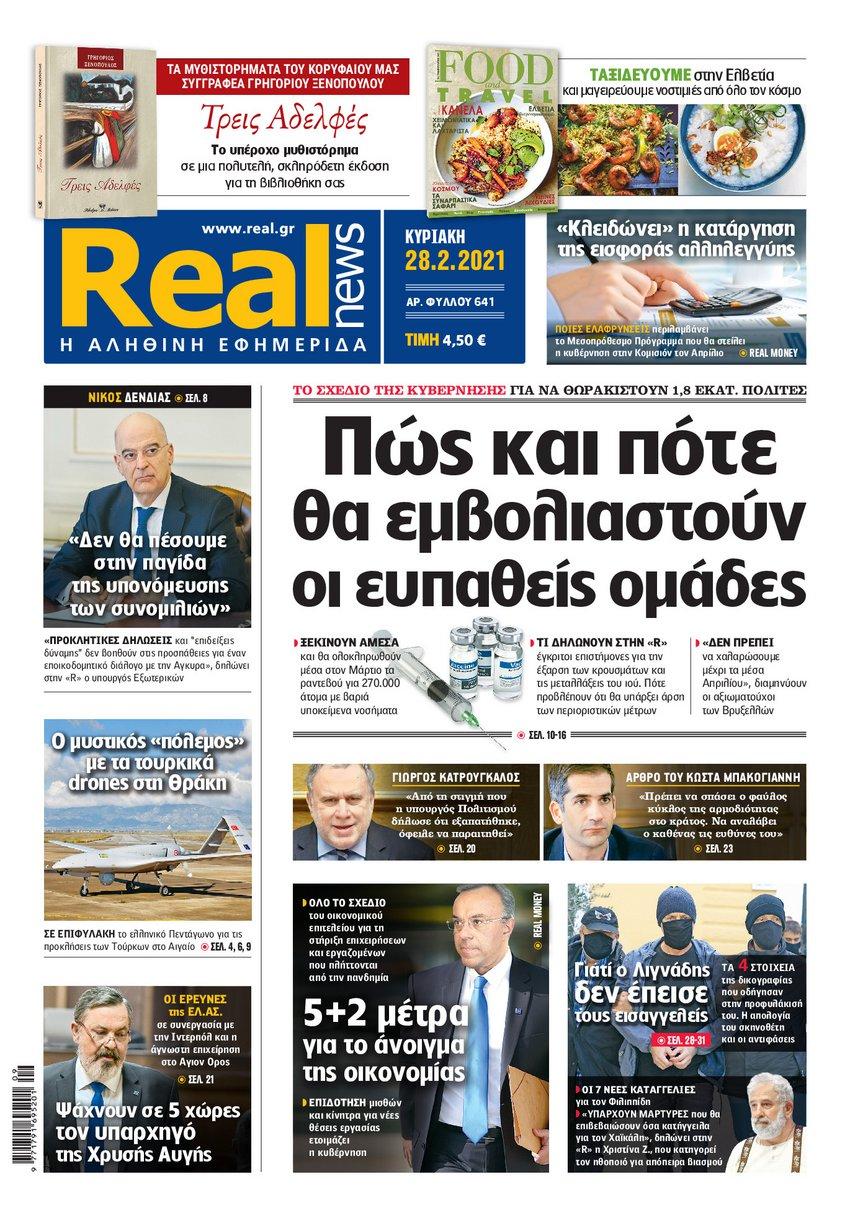 Realnews 28/2/2021