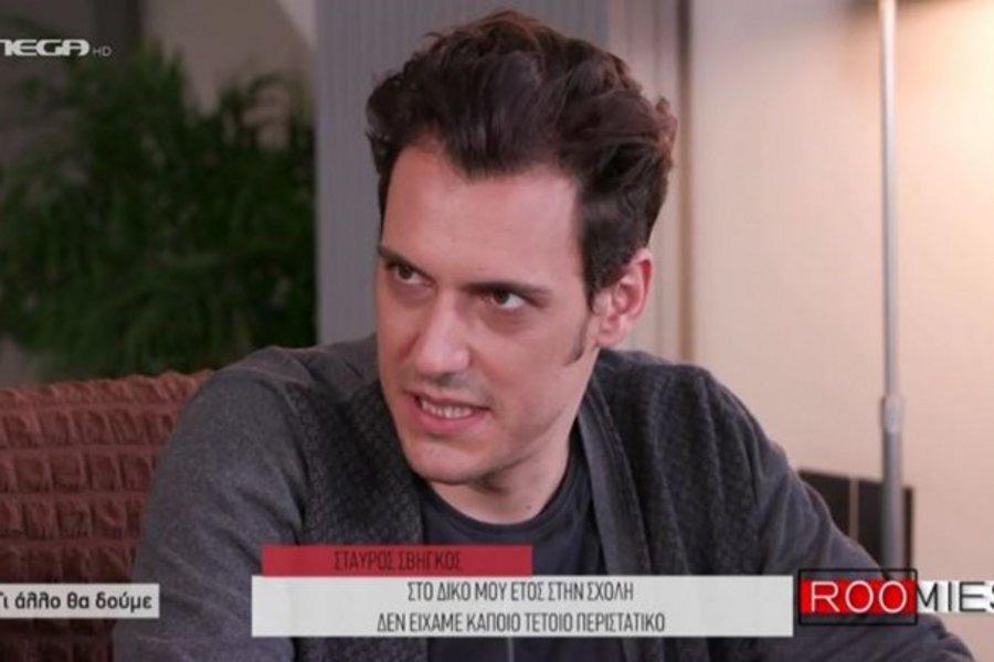 Σβήγκος: «Ο σκηνοθέτης πήγε να με αγγίξει κι ήμουν έτοιμος να τον πλακώσω» - ΒΙΝΤΕΟ